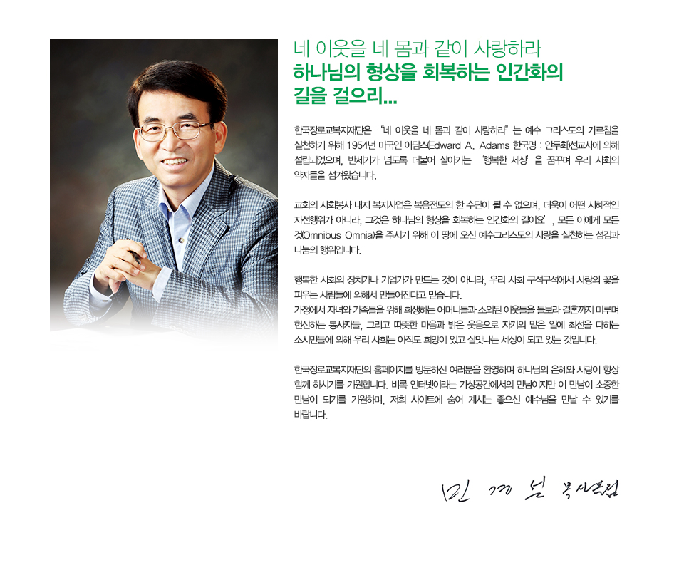 한국장료교복지재단(상세페이지)_07.jpg